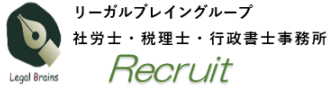 リーガルブレイングループ採用情報サイト